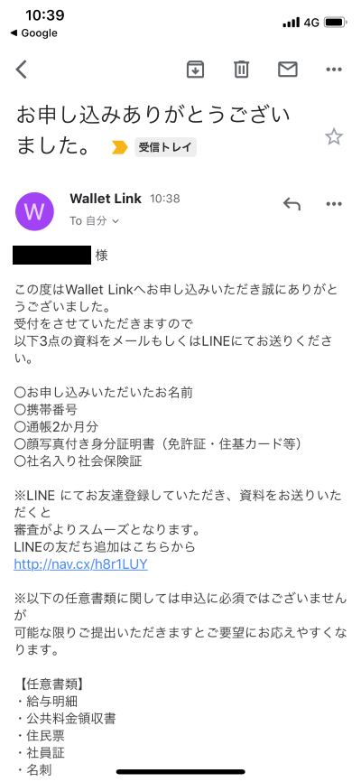 Wallet Link メール