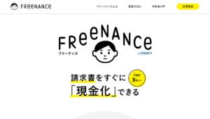 フリーナンス(FReeNANCe)!実際どう?使い方と口コミまとめ