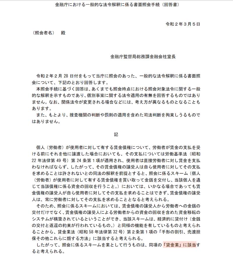 金融庁 文書