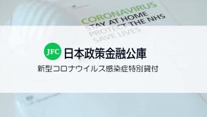 新型コロナウイルス感染症特別貸付の条件と必要書類一覧【日本公庫】