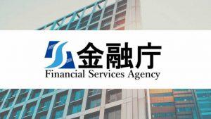 【ファクタリング】金融庁、ついに出た貸金業の見解を解りやすく解説