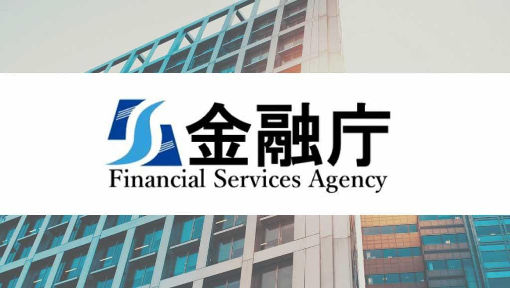 ファクタリング 金融庁