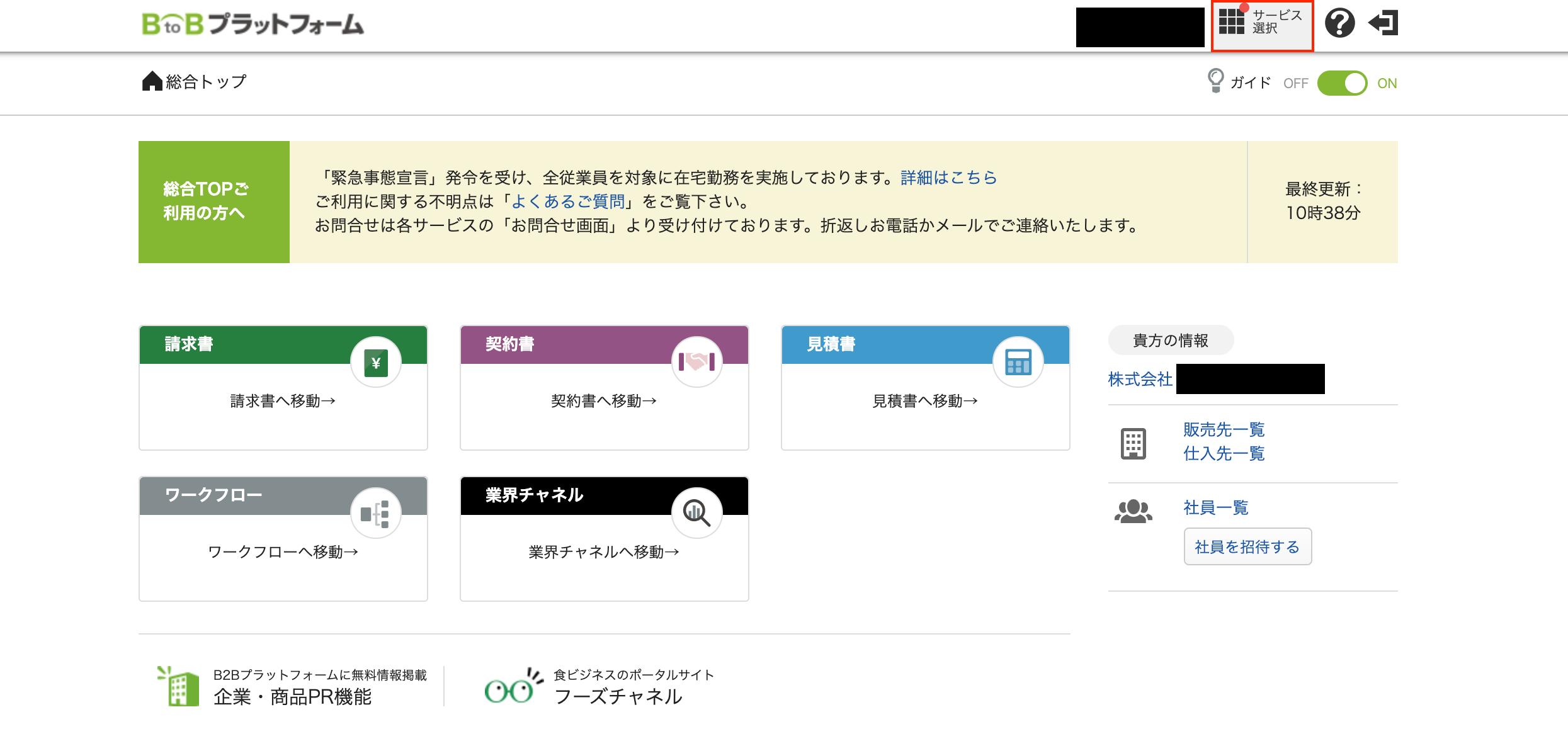 インフォマート 管理画面