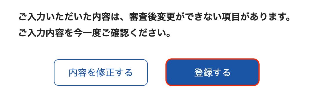 登録する ボタン