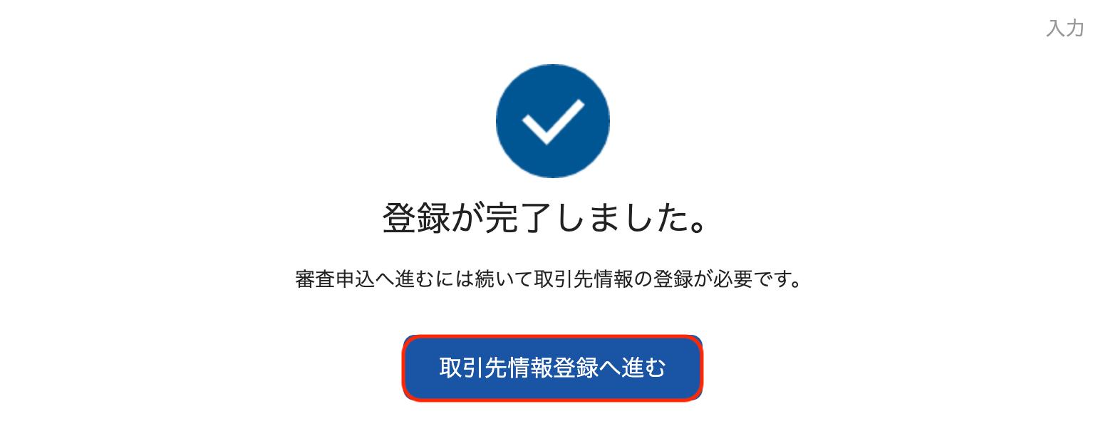 登録完了画面 インフォマート