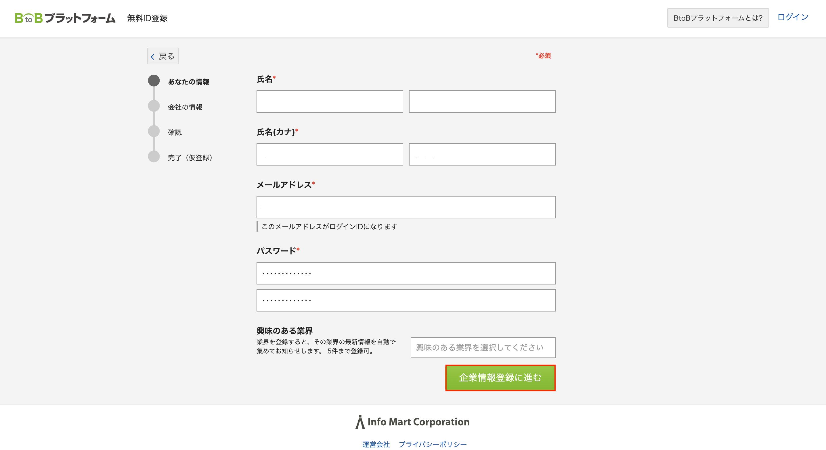 電子請求書早払い 登録