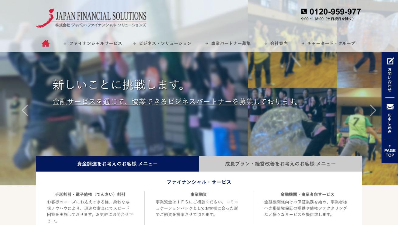 ジャパンファイナンシャルソリューションズ