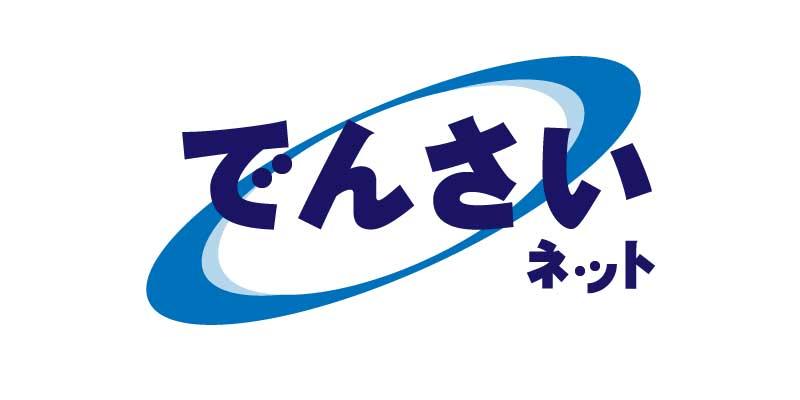 でんさいネット ロゴ