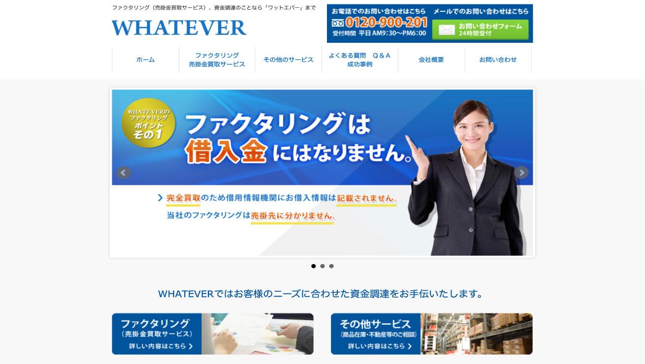 有限会社WHATEVER