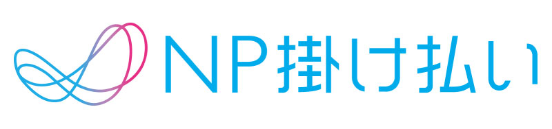 NP掛け払い ロゴ