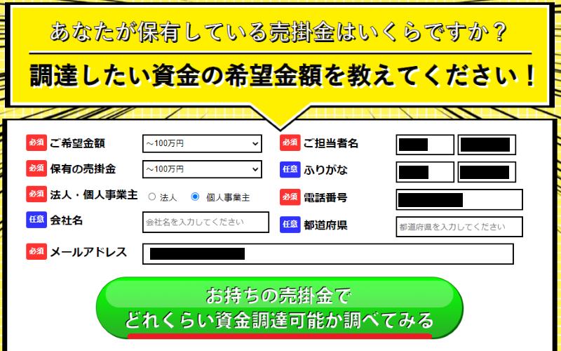 クイックマネジメント 申込フォーム