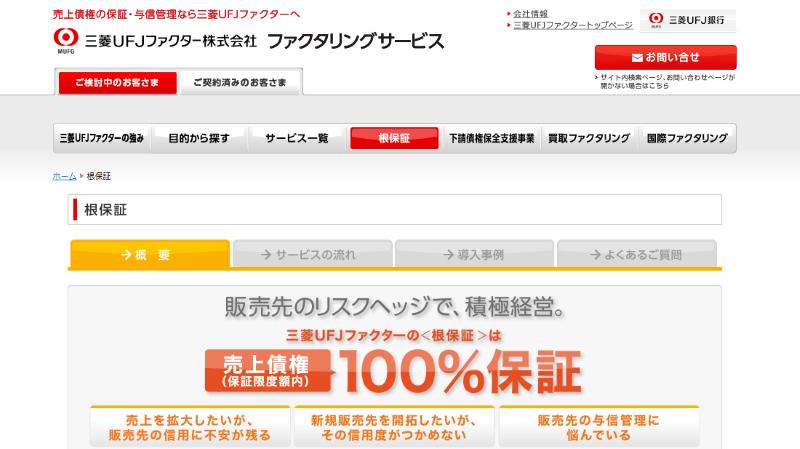 三菱UFJファクター株式会社