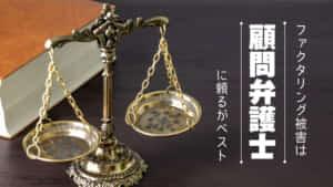 ファクタリング被害は「顧問弁護士」に頼る!対応例と6つのメリット