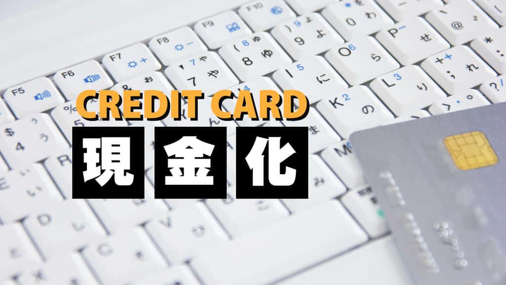 クレジットカード現金化はダメ絶対!利用方法と違法性を徹底解説